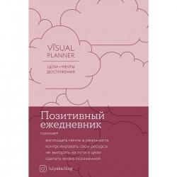 Visual planner: Цели. Мечты. Достижения. Позитивный ежедневник от @lulyaka.blog (розовый жемчуг)