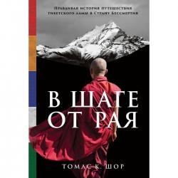 В шаге от рая: Правдивая история путешествия тибетского ламы в Страну Бессмертия. Томас К. Шор