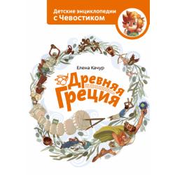 Древняя Греция. Елена Качур