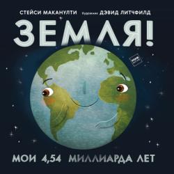 Земля! Мои 4,54 миллиарда лет. Стейси Маканулти