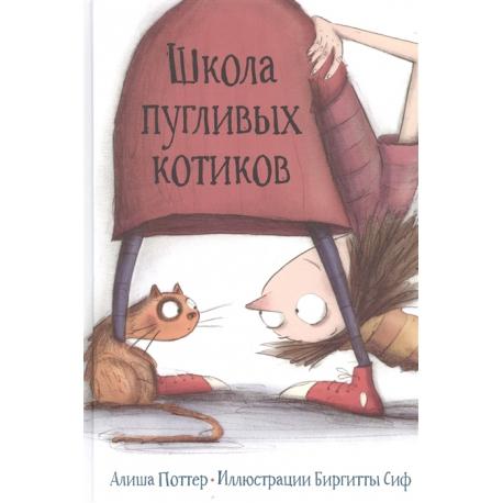 Школа пугливых котиков. Алиша Поттер