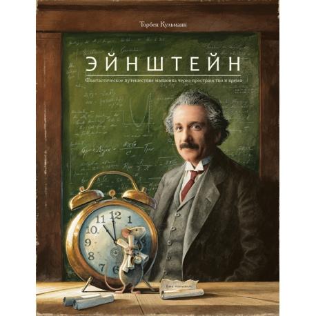 Эйнштейн. Фантастическое путешествие мышонка через пространство и время. Торбен Кульманн