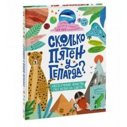 Сколько пятен у гепарда? Нескучные факты обо всем на свете. Стив Мартин