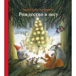 Рождество в лесу. Ульф Старк