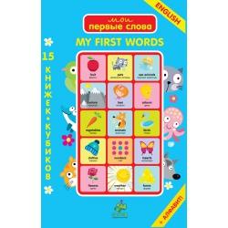 Мои первые слова. 15 книжек-кубиков. Английский язык