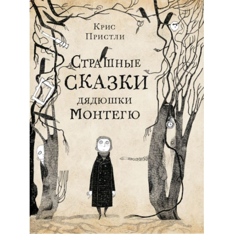 Страшные сказки дядюшки Монтегю. Крис Пристли