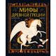Мифы Древней Греции. Марчелла Уорд