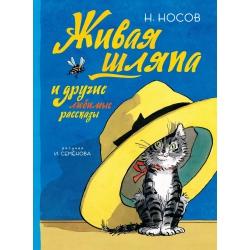 Живая шляпа и другие любимые рассказы. Николай Носов