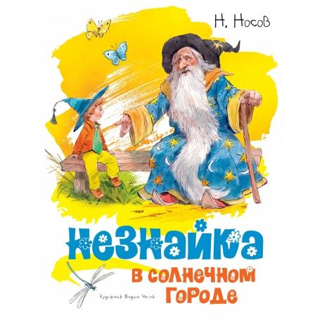 Незнайка в Солнечном городе. Николай Носов