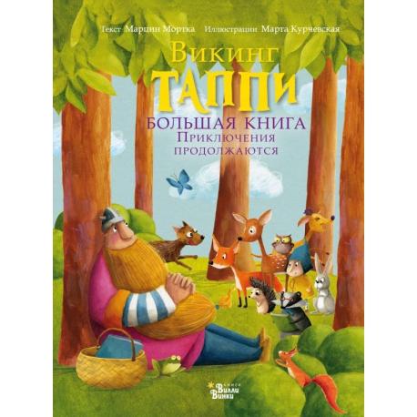 Большая книга викинга Таппи. Приключения продолжаются. Марцин Мортка