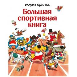 Большая спортивная книга. Маури Куннас