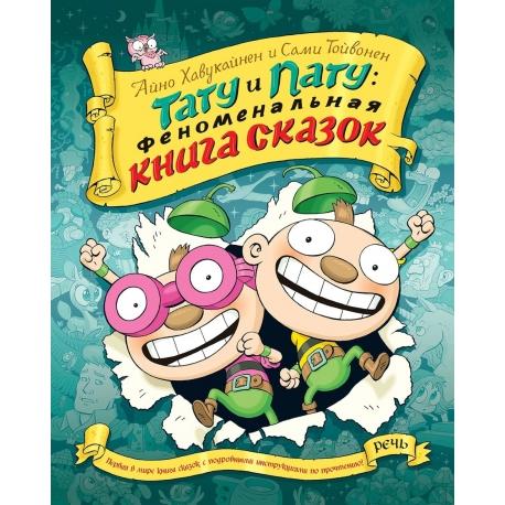 Тату и Пату: феноменальная книга сказок. Айно Хавукайнен, Сами Тойвонен