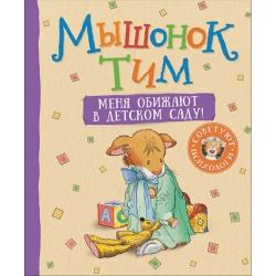 Мышонок Тим. Меня обижают в детском саду! Анна Казалис