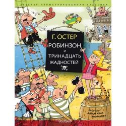 Робинзон и тринадцать жадностей. Григорий Остер