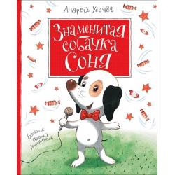 Знаменитая собачка Соня. Андрей Усачев