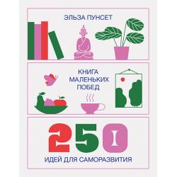 Книга маленьких побед. 250 идей для саморазвития. Эльза Пунсет