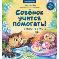 Совёнок учится помогать! Сказка о заботе. Полезные сказки. Дарья Баранова