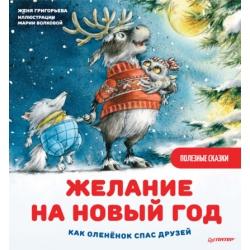 Желание на Новый год. Как оленёнок спас друзей. Полезные сказки. Женя Григорьева
