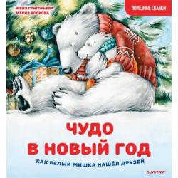 Чудо в Новый год. Как Белый Мишка нашёл друзей. Полезные сказки. Женя Григорьева