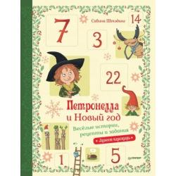 Петронелла и Новый год. Весёлые истории, рецепты и задания. Адвент-календарь. Сабина Штэндинг