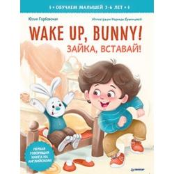 Wake up, Bunny! Зайка, вставай! Полезные сказки на английском. Юлия Горбовская