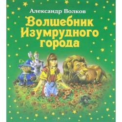 Волшебник Изумрудного города (книга первая)
