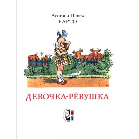 Девочка-рёвушка (А. и П. Барто)
