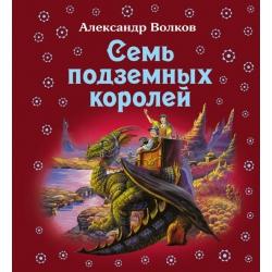 Семь подземных королей (книга третья)
