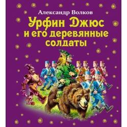 Урфин Джюс и его деревянные солдаты (книга вторая)