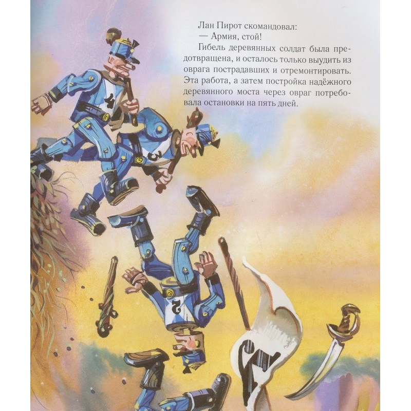 Урфин джюс и его деревянные солдаты книга картинки 15