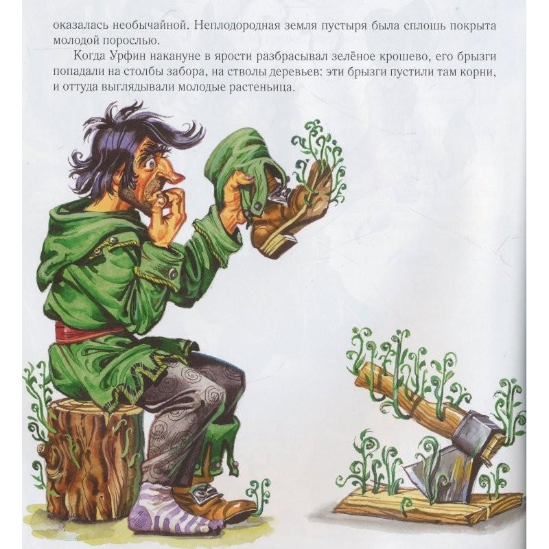 Урфин джюс и его деревянные солдаты книга картинки 13