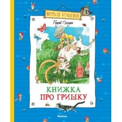 Книжка про Гришку