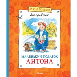 Папа, мама, бабушка и восемь детей в деревне, или Маленький подарок Антона. Анне-Катрин Вестли
