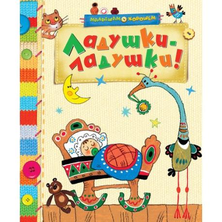 Ладушки-ладушки! Русские народные песенки, загадки и сказки