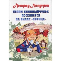 "Пеппи Длинныйчулок поселяется на вилле ""Курица"". Астрид Линдгрен"