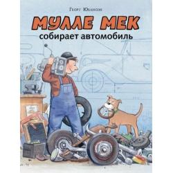 Мулле Мек собирает автомобиль. Юхансон Георг