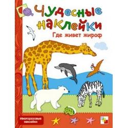 Чудесные наклейки: Где живет жираф