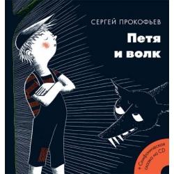 Петя и волк (+CD)