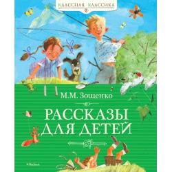Рассказы для детей. Зощенко