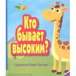 Кто какой. Книжки-раскладушки для самых маленьких.Кто бывает высоким?