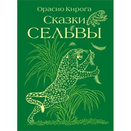 Сказки сельвы: сказки о животных