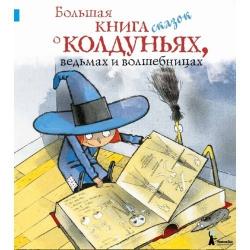 Большая книга сказок о колдуньях, ведьмах и волшебницах