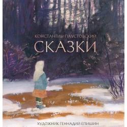 Сказки (художник Г. Епишин)