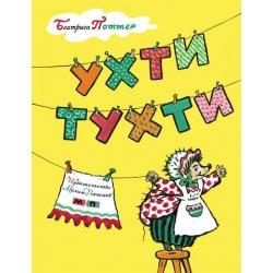 Ухти-Тухти