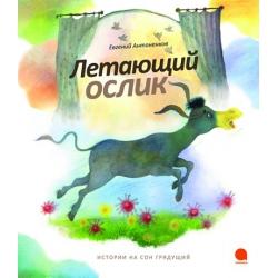 Летающий ослик. Евгений Антоненков