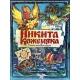 Никита Кожемяка. Русские народные сказки