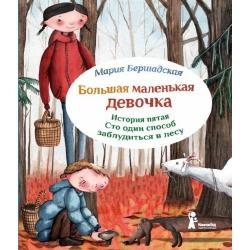 Большая маленькая девочка.История 5. 101 способ заблудиться в лесу. Мария Бершадская