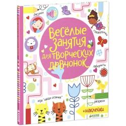 Веселые занятия для творческих девчонок