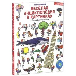 Весёлая энциклопедия в картинках