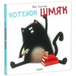 Котенок Шмяк. Роб Скоттон